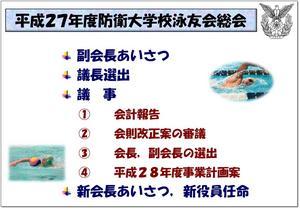 平成27年度泳友回総会次第.jpg