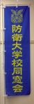 dousoukai_nobori.png