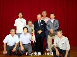 B Gp優勝 14期tt.jpg
