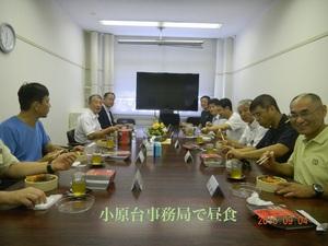 小原台事務局で昼食.JPG