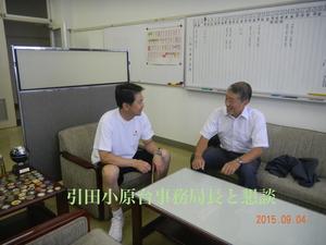 小原台事務局長と懇談.JPG
