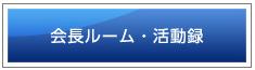会長ルーム・活動録