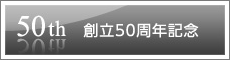 創立50周年記念