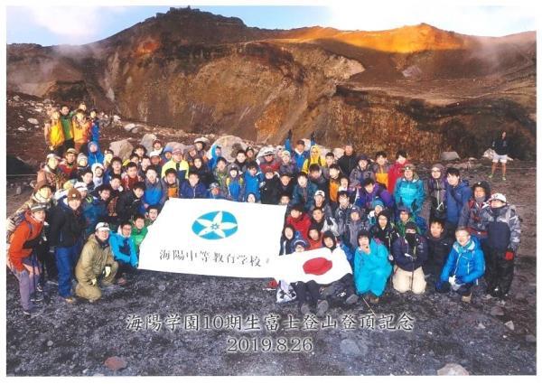 ★5年生の富士登山(2019.8.26)山頂にて
